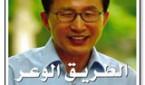 pub_tareeq_alwaar