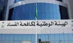 هيئة مكافحة الفساد في السعودية