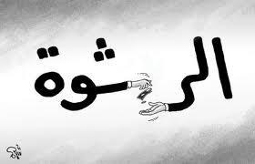 Untitled.jpg رشوة