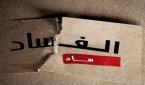 Untitled.jpg ساد الفساد