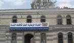 مكافحة الفساد في اليمن