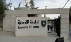 الجامعة الاردنية