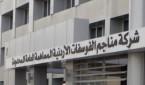 شركة الفوسفات الأردنية