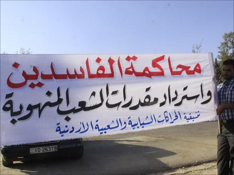 اعتصام ضد الفساد بالاردن
