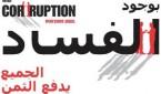 الفساد السياسي
